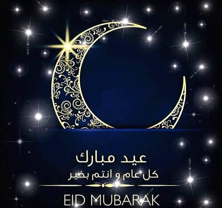 EID MUBAARAK TO ALL !!!
